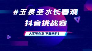 """#玉泉圣水长春观抖音挑战赛今日开启 给你机会你来""""抖"""""""