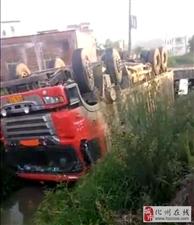 吓尿!化州一大货车翻倒在水渠,四脚朝天!