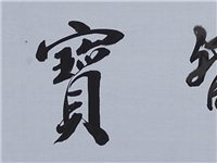 胡志伟先生书法作品选