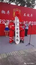开化县民安公益救援中心救援队员(志愿者)招募贴
