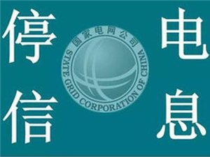 清河县供电公司最新停电信息快报
