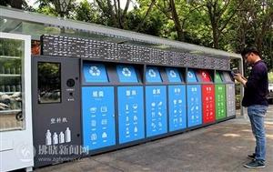 智能垃圾分类回收箱亮相宿城
