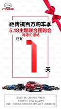 5.18传祺GS4百万购车季 :倒计时1天