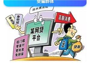 网贷诈骗升级版来了,大学生一定注意防范!