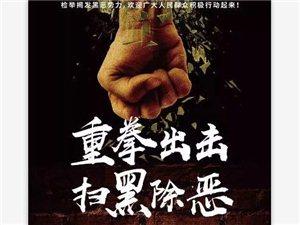 """溧水公安分局""""扫黑办""""黑恶势力违法犯罪线索举报方式"""