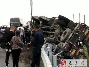 巴彦县兴隆镇西线五家户五金道口大车翻了,此路段堵车中