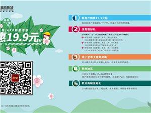 微信购票19.9元起,更有200元大礼包等你来拿!!