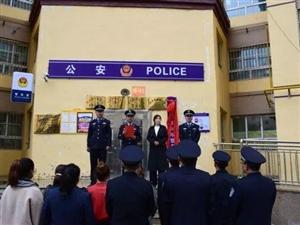 岷县首个以社区民警姓名命名的警务室挂牌成立