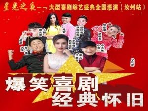 2019小沈龙・全球巡回演唱会汝州站