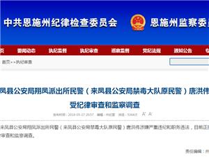 来凤县公安局禁毒大队原民警涉嫌严重违纪,目前正接受纪律审查和监察调查