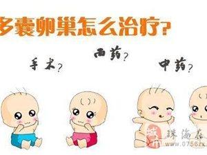 多囊卵巢为何有人自然怀孕,有人需促排,有人需试管?