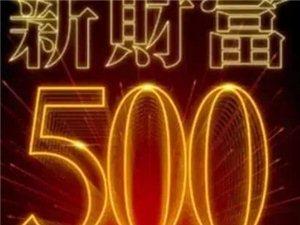 """2019新财富500富人榜出炉!化州""""首富""""是谁?身家多少?速看榜单!"""
