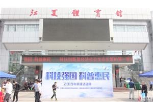 """""""科技强国 科普惠民""""――江夏启动19年科普宣传周活动"""