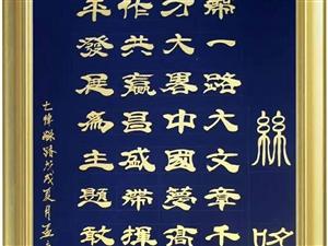 孟子后裔:孟庆瑞先生书法作品欣赏!!!!