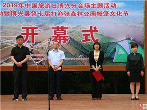 博兴县第七届打渔张森林公园帐篷文化节盛大开幕