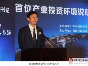 桐城在深圳集中签约10个项目;签约总额25.01亿元