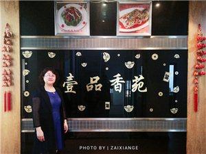 美食特刊作品:朱玉花和她的壹品香苑私房菜