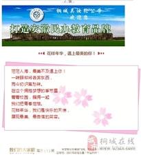 吴汝纶公学2019届高三师生大合影