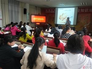 紫轩社区健康专干参镜铁区2019年上半年健康专干健康知识讲座