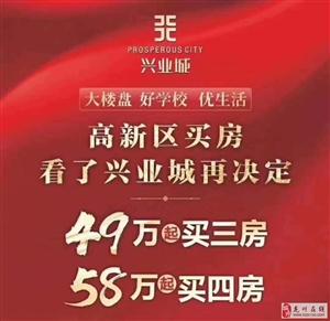 高新区【兴业城】火爆开售,49万起买三房,58万起买四房,机会难得!