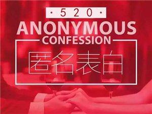 520,我们给潢川人提供一个匿名表白的机会!