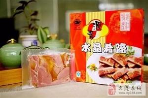 舌尖上的镇江――肴肉