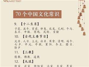 �@70��中��文化常�R,老��家�L也不一定都懂!