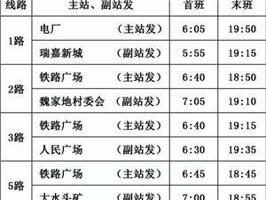 2019年夏季平川公交运行时刻表