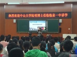 临泉一中举行教学开放周活动