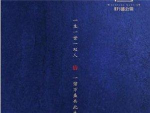 【鑫源・万盛公馆】520