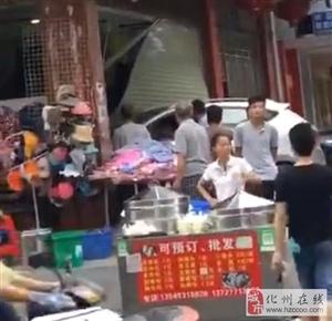 化州东湖市场又有大件事!方�p开车撞入营业中服装店!