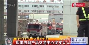 即墨农副产品交易中心发生大火 消防车紧急扑救