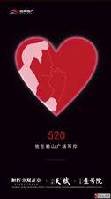今晚,他在鹤山广场等你,场景太浪漫了!