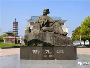 【特别策划】陆象山诞辰880周年纪念活动―看金溪