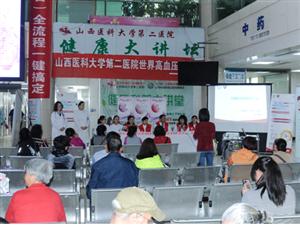 山医大二院在世界高血压日举办健康宣教义诊活动