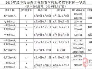 汉中市教育局发布重要通知