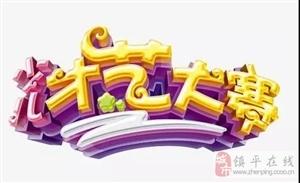 """�平2019""""上和杯""""少�翰潘�大��_始�竺�啦!"""