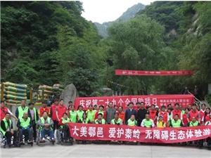 5月16日太平国家森林公园肢残人士游园活动圆满成功