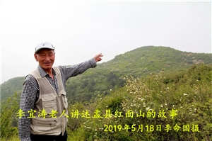 李宜��老人�v述盂�h�t面山的故事