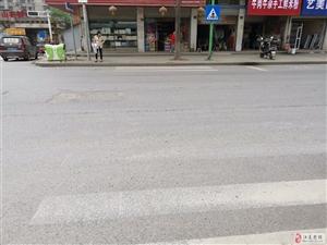 一道口的人行横道……