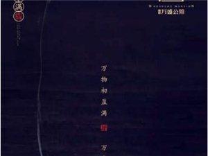 【鑫源・万盛公馆】小满