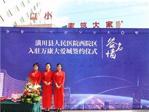 签约了!潢川县人民医院西院区正式选址三环路,快看看具体在哪...