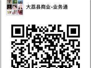 �g迎加入大荔�h商�I-�I�胀�,微信�贤ㄈ�。