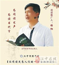 汉中市图书馆聘任这5人为阅读推广人