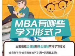 �W�v大升�,大�R部梢宰x研究生!2020年在�研究生MBA正在�竺�中!