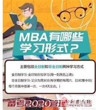 学历大升级,大专也可以读研究生!2020年在职研究生MBA正在报名中!