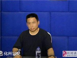 潜逃20年的杀人犯在化州体育馆偷车被擒!警方揭真相!