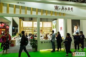 第三届中国国际茶叶博览会展台掠影