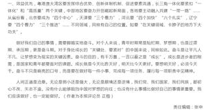 人民日报海外版望海楼:什么是中国当前最重要的事