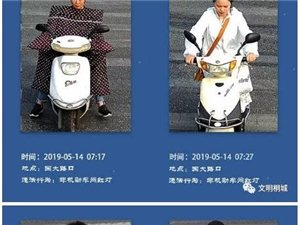 桐城交通违法和不文明交通行为曝光台;(第二十期)